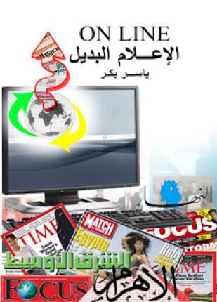 تحميل وقراءة كتاب الإعلام البديل تأليف ياسر بكر pdf مجانا