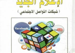 صورة الإعلام الجديد شبكات التواصل الاجتماعي