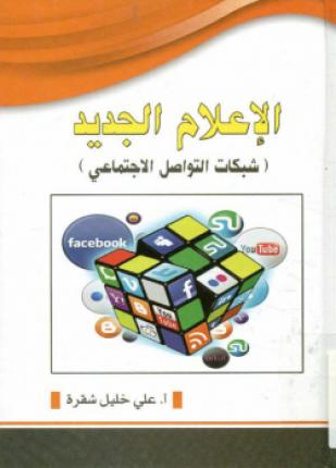 تحميل وقراءة كتاب الإعلام الجديد شبكات التواصل الاجتماعي تأليف على خليل شقرة pdf مجانا