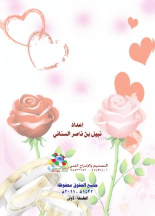 تحميل وقراءة كتاب الاختيار والاستقرار في الحياة الزوجية تأليف نبيل بن ناصر السناني pdf مجانا