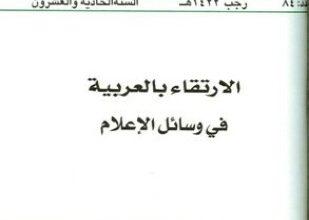 صورة الارتقاء بالعربية في وسائل الإعلام