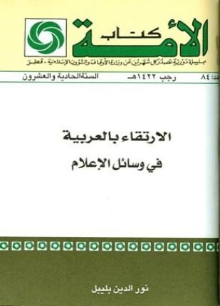 تحميل وقراءة كتاب الارتقاء بالعربية في وسائل الإعلام تأليف نور الدين بليبل pdf مجانا