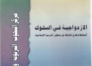 صورة الازدواجية في السلوك أسبابها وطرق علاجها من منظور التربية الإسلامية