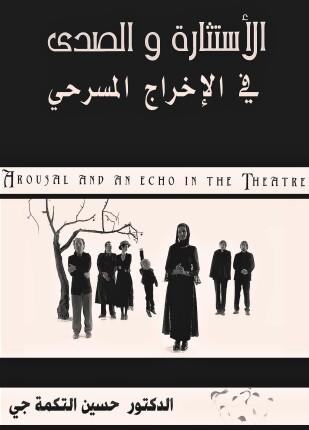 تحميل وقراءة كتاب الاستثارة والصدى في الإخراج المسرحي تأليف الاستاذ الدكتور حسين التكمه چي pdf مجانا