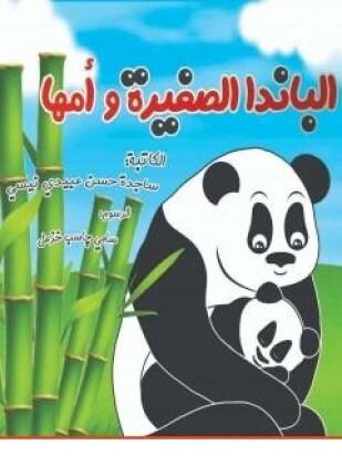تحميل وقراءة قصة الباندا الصغیرة وأمها تأليف ساجده حسن عبیدی نیسی pdf مجانا