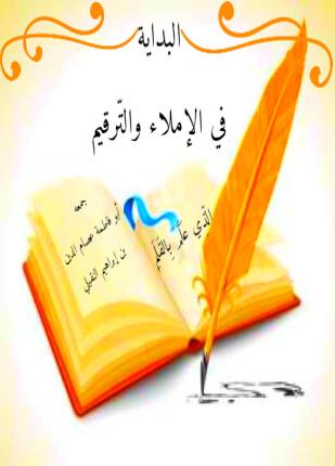 تحميل وقراءة كتاب البداية في الإملاء والتَّرقيم تأليف أبو فاطمة عصام الدين pdf مجانا