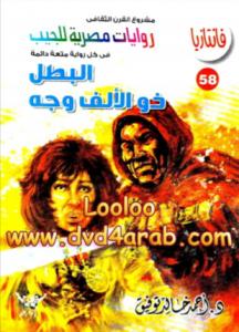 تحميل وقراءة رواية البطل ذو الألف وجه تأليف د أحمد خالد توفيق pdf مجانا