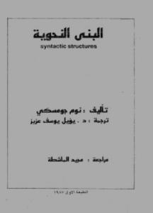 تحميل وقراءة كتاب البنى النحوية تأليف نوم جومسكي pdf مجانا