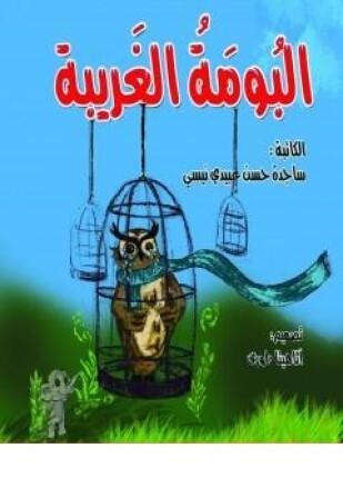 تحميل وقراءة قصة البومة الغریبة تأليف ساجده حسن عبیدی نیسی pdf مجانا