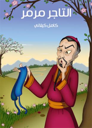 تحميل وقراءة قصة التاجر مرمر تأليف كامل كيلاني pdf مجانا