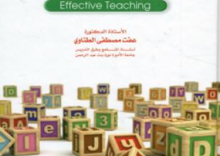صورة التدريس الفعال تخطيطه مهاراته استراتيجياته تقويمه