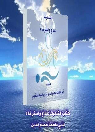 تحميل وقراءة كتاب التدليك علاج واسترخاء تأليف أبو فاطمة عصام الدين pdf مجانا