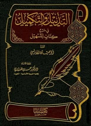 تحميل وقراءة كتاب التذييل والتكميل في شرح كتاب التسهيل تأليف أبو حيان الأندلسي pdf مجانا