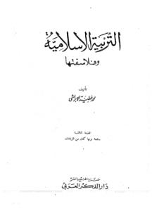 تحميل وقراءة كتاب التربية الإسلامية وفلاسفتها تأليف محمد عطية الإبراشي pdf مجانا