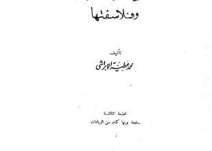 صورة التربية الإسلامية وفلاسفتها