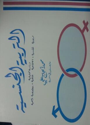 تحميل وقراءة كتاب التربية الجنسية تأليف محمد علي الحاج علي pdf مجانا