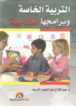 تحميل وقراءة كتاب التربية الخاصة وبرامجها العلاجية تأليف د عبدالفتاح عبدالمجيد الشريف pdf مجانا