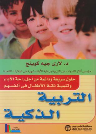 تحميل وقراءة كتاب التربية الذكية تأليف د لاري جيه كوينج pdf مجانا