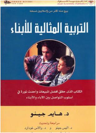 تحميل وقراءة كتاب التربية المثالية للأبناء تأليف هايم جينو pdf مجانا