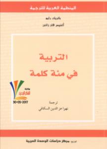 تحميل وقراءة كتاب التربية في مئة كلمة تأليف باتريك رايو وأغنيس فان زانتن pdf مجانا