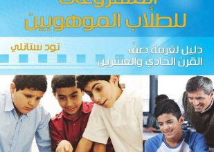 صورة التعليم القائم على المشروعات للطلاب الموهوبين