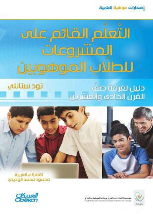 تحميل وقراءة كتاب التعليم القائم على المشروعات للطلاب الموهوبين تأليف تود ستانلي pdf مجانا