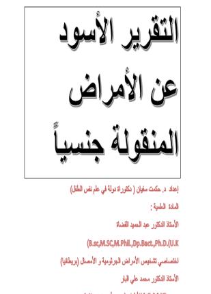 تحميل وقراءة كتاب التقرير الأسود عن الأمراض المنقولة جنسياً تأليف د حكمت سفيان pdf مجانا
