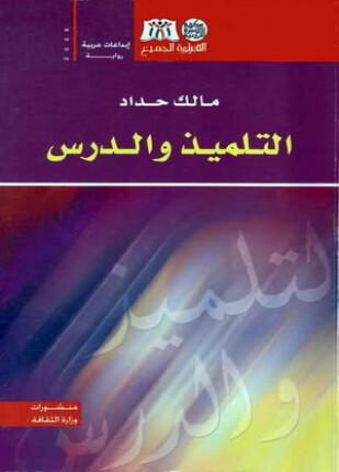 تحميل وقراءة كتاب التلميذ و الدرس تأليف مالك حداد pdf مجانا