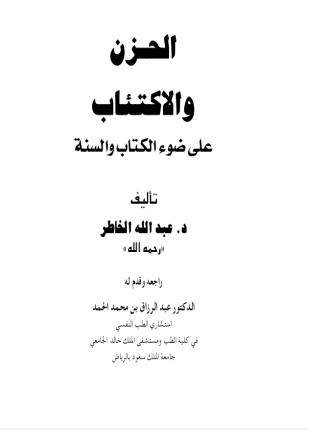 تحميل وقراءة كتاب الحزن والاكتئاب على ضوء الكتاب والسنة تأليف د عبد الله الخاطر pdf مجانا