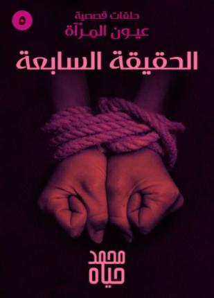 تحميل وقراءة قصة الحقيقة السابعة تأليف محمد حياه pdf مجانا