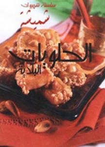 تحميل وقراءة كتاب الحلويات البلدية تأليف منتديات المغرب العربي pdf مجانا