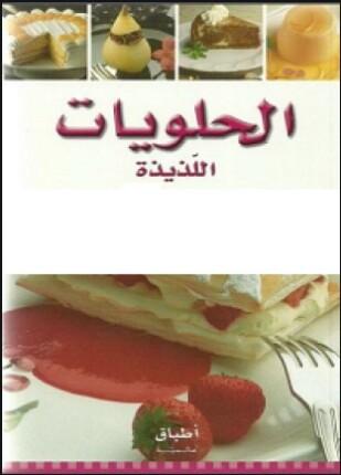 تحميل وقراءة كتاب الحلويات اللذيذة تأليف أطباق عالمية pdf مجانا