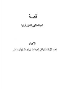 تحميل وقراءة قصة الحياة منتهي الشيزوفرينيا تأليف مروة إبراهيم pdf مجانا