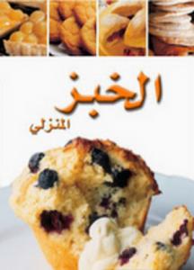 تحميل وقراءة كتاب الخبز المنزلي تأليف أطباق عالمية pdf مجانا