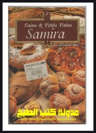 تحميل وقراءة كتاب الخبز والمعجنات تأليف سميرة الجزائرية pdf مجانا