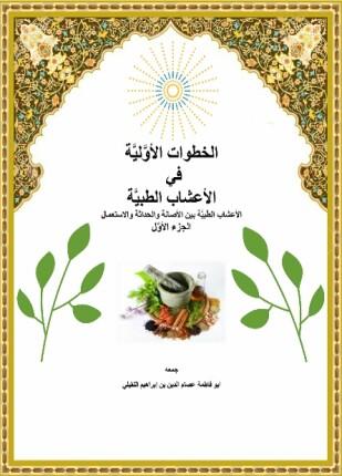 تحميل وقراءة كتاب الخطوات الأولية في الأعشاب الطبية تأليف أبو فاطمة عصام الدين pdf مجانا
