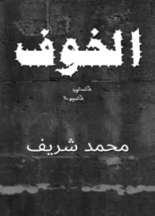 تحميل وقراءة المجموعة القصصية الخوف قصص قصيرة تأليف محمد شريف pdf مجانا
