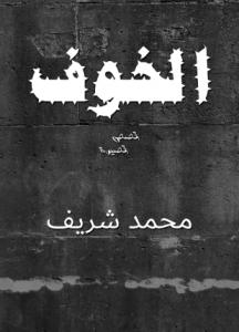 تحميل وقراءة المجموعة القصصية الخوف مجموعة قصصية تأليف محمد شريف pdf مجانا