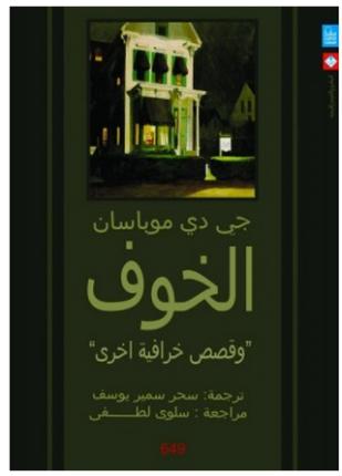 تحميل وقراءة المجموعة القصصية الخوف وقصص خرافية أخرى تأليف جي دي موباسان pdf مجانا