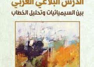 صورة الدرس البلاغي العربي بين السيميائيات وتحليل الخطاب