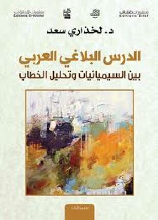 تحميل وقراءة كتاب الدرس البلاغي العربي بين السيميائيات وتحليل الخطاب تأليف لخذاري سعد pdf مجانا