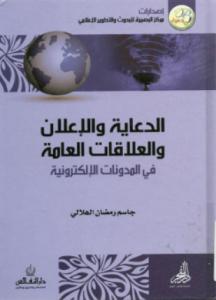تحميل وقراءة كتاب الدعاية والإعلان والعلاقات العامة في المدونات الإلكترونية تأليف جاسم رمضان الهلالي pdf مجانا