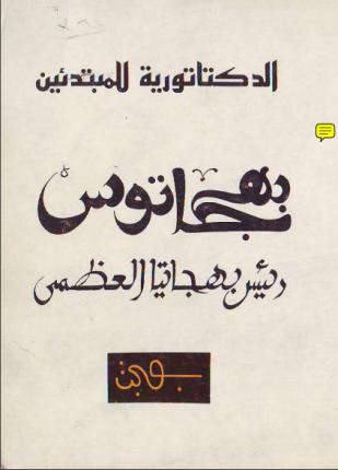 تحميل وقراءة كتاب الدكتاتورية للمبتدئين بهجاتوس رئيس بهجاتيا العظمى تأليف بهجت عثمان pdf مجانا