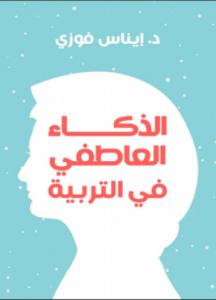 تحميل وقراءة كتاب الذكاء العاطفي في التربية تأليف د إيناس فوزي pdf مجانا