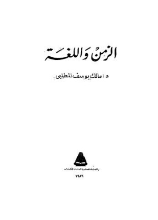 تحميل وقراءة كتاب الزمن واللغة تأليف د. مالك يوسف المطلبي pdf مجانا