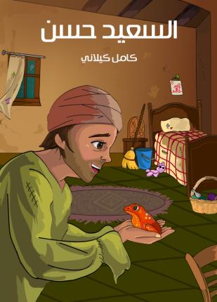 تحميل وقراءة قصة السعيد حسن تأليف كامل كيلانى pdf مجانا