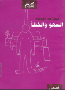 تحميل وقراءة المجموعة القصصية السهو والخطأ تأليف حسن عبد الموجود pdf مجانا