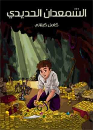 تحميل وقراءة قصة الشمعدان الحديدي تأليف كامل كيلانى pdf مجانا