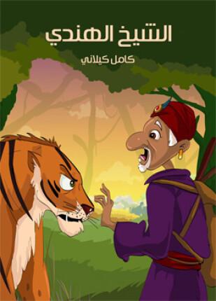 تحميل وقراءة قصة الشيخ الهندي تأليف كامل كيلاني pdf مجانا