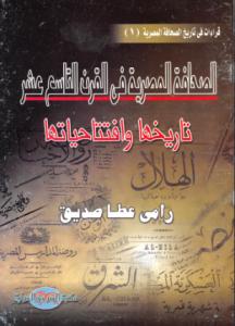 تحميل وقراءة كتاب الصحافة المصرية في القرن التاسع عشر تأليف رامي عطا صديق pdf مجانا